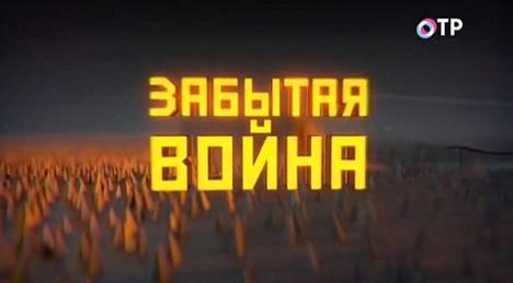 Unohdettu sota -ohjelmaa on esitetty OTR:n lisäksi muillakin kanavilla. Sankt-Peterburg -kanavalla se esitettiin ensi kerran viime kesänä ja uusintana viime viikolla.