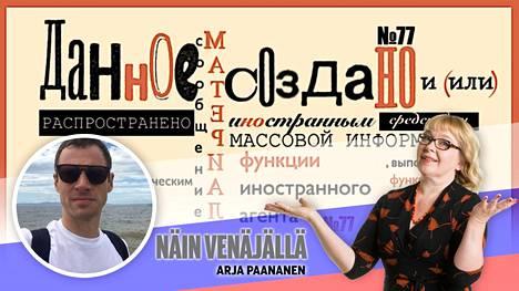 Venäjän viranomaisten vaatima ulkomainen agentti -varoitusteksti muokattuna taiteelliseen muotoon. Logon suunnitteli pietarilainen taiteilija Anton Matvejev ystävälleen Andrei Zaharoville, joka julistettiin ulkovaltojen agentiksi. Zaharov työskentelee nykyisin BBC:lle, sitä ennen mm. kielletylle Proekt-sivustolle ja Fontanka-uutissivustolle.