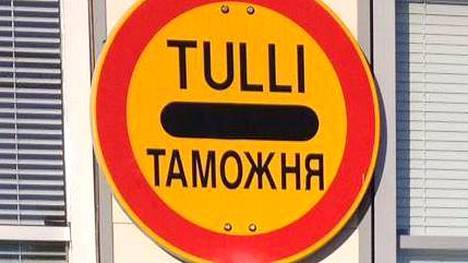 Kuvassa Suomen puolen tullikyltti. Venäjälle saa tuoda suomalaisen auton tullitta vain, jos sitoutuu tuomaan sen tietyn ajan kuluttua takaisin.